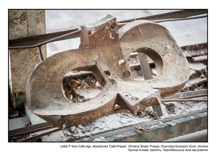 Letter F from Café sign. Abandoned 'Café Pripyat', Ohnieva Street, Pripyat, Chernobyl Exclusion Zone, Ukraine