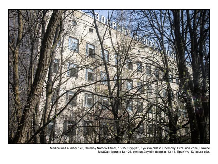Medical unit number 126, Druzhby Narodiv Street, 13-15, Pryp'yat'