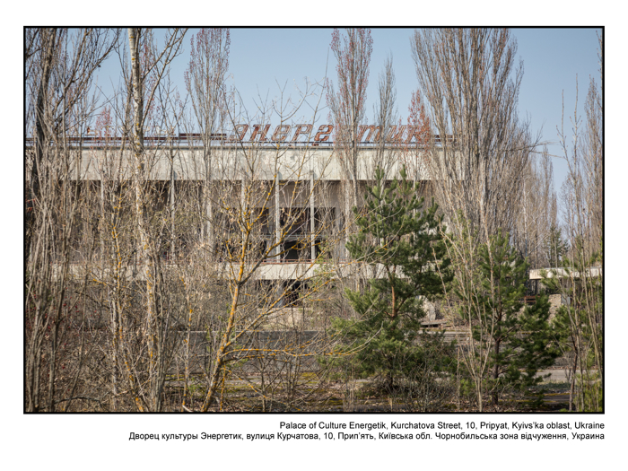 Palace of Culture Energetik, Kurchatova Street, 10, Pripyat
