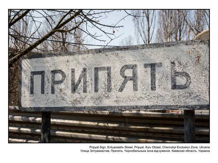 City Sign, Pripyat