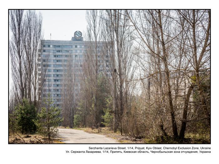 Serzhanta Lazarieva Street, Pripyat